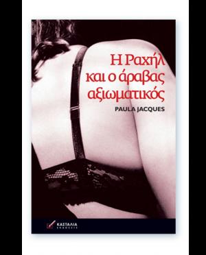 h_raxil_kai_o_aravas_aksiomatikos