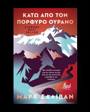 kato_apo_ton_porfiro_ourano
