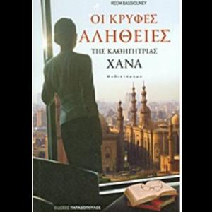 oi_krifes_alitheies_ths_xana