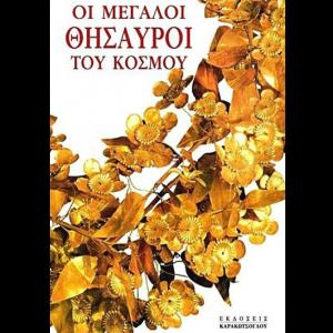 oi_megaloi_thisauroi_tou_kosmou