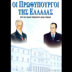 oi_prothipourgoi_ths_ellados