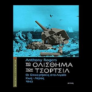 to_olisthima_tou_tsortsil