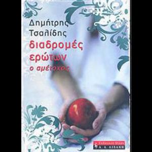 diadromes_eroton