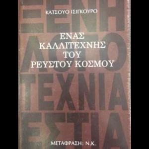 enas_kalitexnis_tou_refstou_kosmou