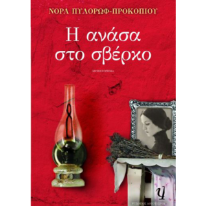 h_anasa_sto_sverko