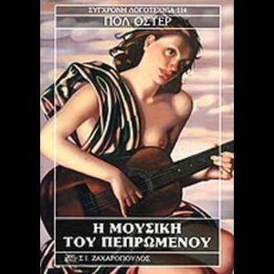 h_mousiki_tou_pepromenou