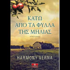 kato_apo_ta_filla_ths_milias