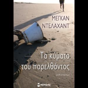 ta_kimmata_tou_parelthodos