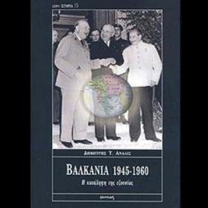 valkania_1945