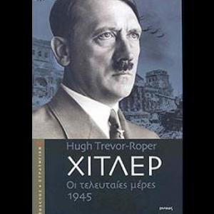 xitler_teleutees_meres