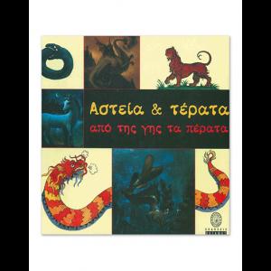 asteia_kai_terata
