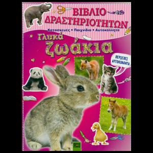 glika_zoakia