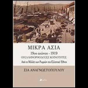 mikra_asia