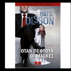 otan_peftoun_oi_maskes