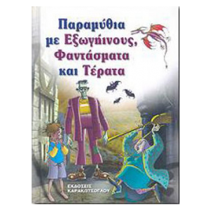 paramithia_me_eksogiinous_fadasmata_kai_terata
