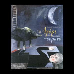 to_agori_pou_zografize_ton_ourano