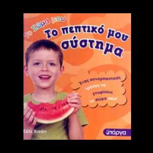 to_peptiko_mou_sistima
