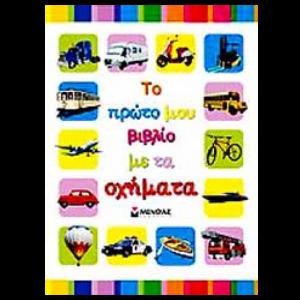 to_proto_mou_vivlio_me_oximata